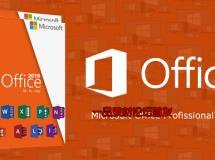 Microsoft Office 2016 Pro Plus 16.0.4312.1000 (April 2 ...