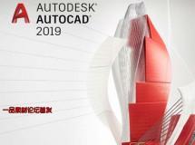Autodesk AutoCAD 2019 中文/英文/多语言 Win/Mac注册机破解版