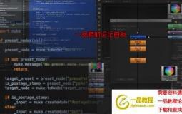特效生产线流程Python编程教程 FXPHD – SYS206 – VFX Pipeline – From Newbie to TD Part 1