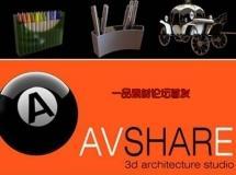 avshare–办公室,雕像,电子模型下载