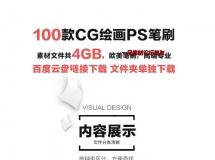 100组高级皮肤材质头发场风景手绘游戏PS原画CG绘画插画笔刷素材