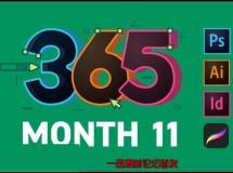 365 Days Of Creativity – Month 11