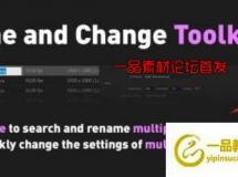 文件批量重命名修改PR插件 Aescripts Rename and Change Toolkit for Premiere Pro 1.0 ...