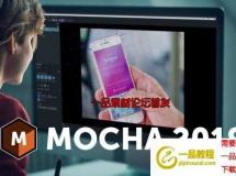 摄像机反求跟踪软件 Mocha Pro 2019 v6.0.2 Win/Mac破解版 + AE/PR/OFX桥接插件
