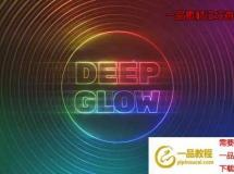 漂亮发光辉光AE插件 Aescripts Deep Glow V1.2.3 Win/Mac 破解版 + 使用教程