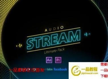 AE模板+PR预设-直播信息包装展示动画 Stream Audio Pack