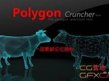 3DS MAX/Maya/Lightwave模型减面优化插件 Mootools Polygon Cruncher 12.05 Win破解版
