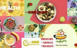 健康减肥蔬菜沙拉美食片头ae模板 Health Food Intro