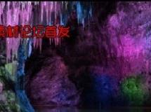 一个岩洞的3DSMAX动画场景