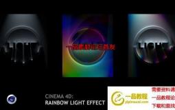 彩色光焦散效果C4D教程(英文字幕) Skillshare – Cinema 4D Rainbow Light Effect Splitting