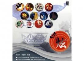 《Photoshop CS4中文版中国元素设计精彩案例》扫描版[PDF]