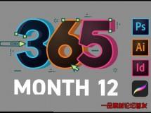 365 Days Of Creativity – Month 12