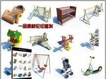 DOSCH3D儿童游乐场等模型