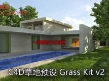 C4D草地预设 Grass Kit v2 + 教程