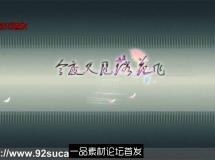 会声会影X6模板 梦幻华丽典雅中国风画廊滑动爱情纪念电子 ...