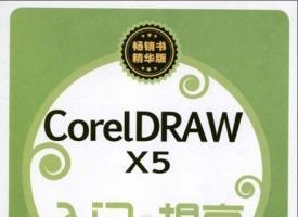 CorelDRAW X5入门与提高(视频教程)