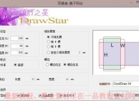 设计之星-包装、设计人员必备软件