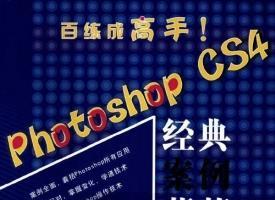 《PHOTOSHOP CS4经典案例荟萃》扫描版[PDF]