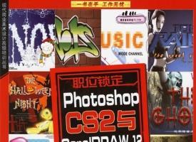 Photoshop CS2与CorelDRAW12现代商业美术字体设计与制作