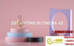 三维场景灯光渲染C4D教程 Motion Design School – 3D Lighting in Cinema 4D Masterclass