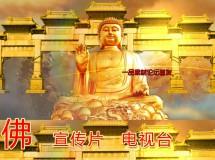 佛教宣传通用ae视频模板 电视节目佛光普照宗教文化晚会庆典视频