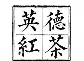 字酷堂清楷体-楷书系书法字体