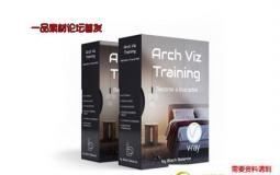 3DS MAX室内场景渲染教程 ArchViz Artist – Vray