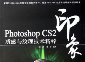 《PHOTOSHOP CS2印象质感与纹理技术精粹》扫描版[PDF]