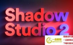 AE真实阴影模拟插件 Shadow Studio 2 V1.0 Win破解版 + 使用教程