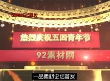 AE模板 超强震撼大气企业宣传炫光滑动切换青年节开场片头  ...
