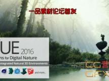 自然景观制作软件 Vue xStream 2016 R2 Build 104398 + Vue Infinite RenderCow 2016 Win破解版