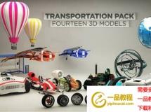 C4D模型下载  汽车热气球房车轮胎交通C4D模型 The Pixel Lab