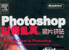 《Photoshop以假乱真的照片拼贴第三版》