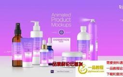 药品化妆品宣传包装动画 Animated Product Mockups – ...