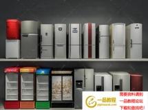 3D电器模型  海尔冰箱模型