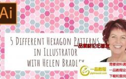图案纹理AI教程 Skillshare – 5 Hexagon Patterns in Illustrator – an Illustr
