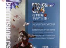 《Photoshop CS6技术精粹与平面广告设计》中文语音教程