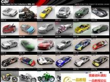 赛车3D模型合辑 高品质车辆CG模型