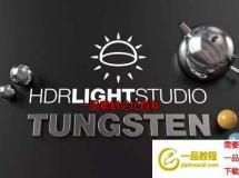三维渲染室内摄影棚灯光HDR环境软件 Lightmap HDR Light Studio Tungsten 6.1.0.2019.0426 Win破解版