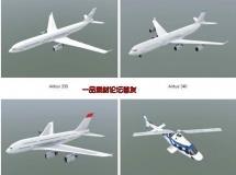 飞机模型合集下载