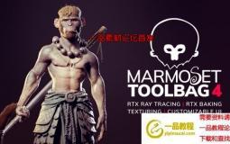 八猴渲染器三维场景实时预览软件 Marmoset Toolbag V4 Win破解版