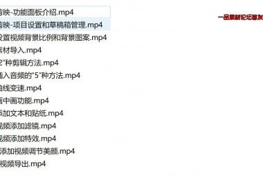 零基础学习视频剪辑软件剪映