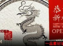 独具特色的中国新年片头AE模板,Chinese New Year Openers