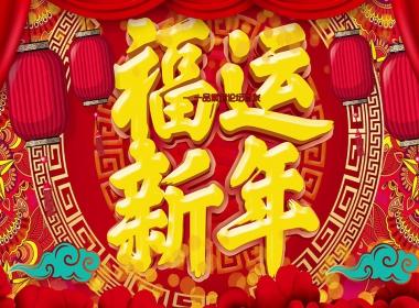 福运新年led视频2