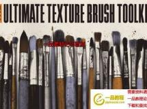 640个PS笔刷素材 True Grit Texture – The Ultimate Texture Brush Toolkit
