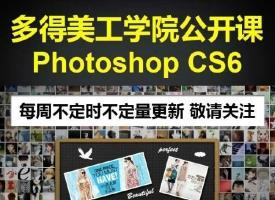 《多得美工学院公开课 Photoshop cs6 基础操作 店铺装修 美工速成视频教程...
