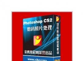 《Photoshop CS2金鹰Flash视频教程200讲》完美版 资料下载