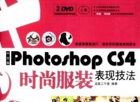 《中文版PHOTOSHOP CS4时尚服装表现技法》彩印版[PDF]