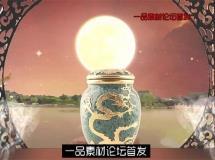 AE模板 震撼奢华大气传统中秋节日企业宣传晚会揭示模板 AE素材