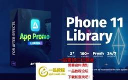 160+iPhone苹果手机APP宣传展示场景动画片头ae模板 App Pr ...